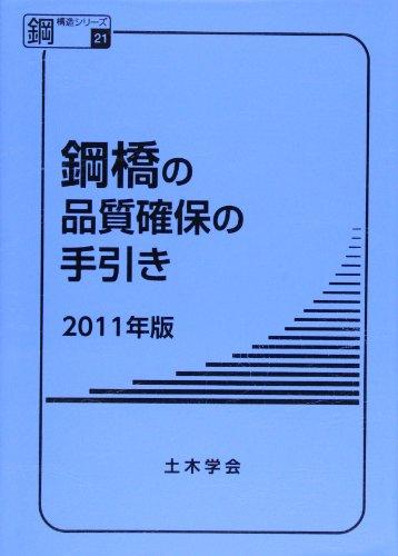 鋼橋の品質確保の手引き 2011年版 (鋼構造シリーズ 21)