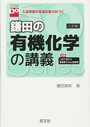 鎌田の有機化学の講義 三訂版(大学受験Doシリーズ)の詳細を見る