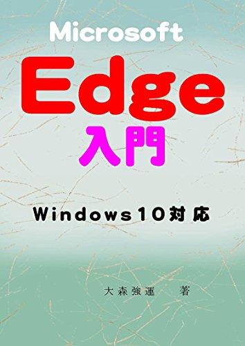 Microsoft Edge入門: Windows10対応