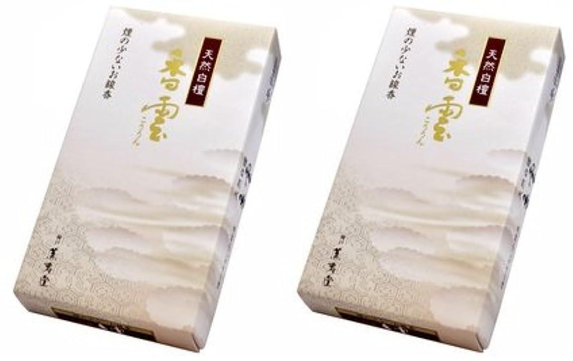 キャロライン細菌海外で薫寿堂 香雲 バラ詰 2箱セット