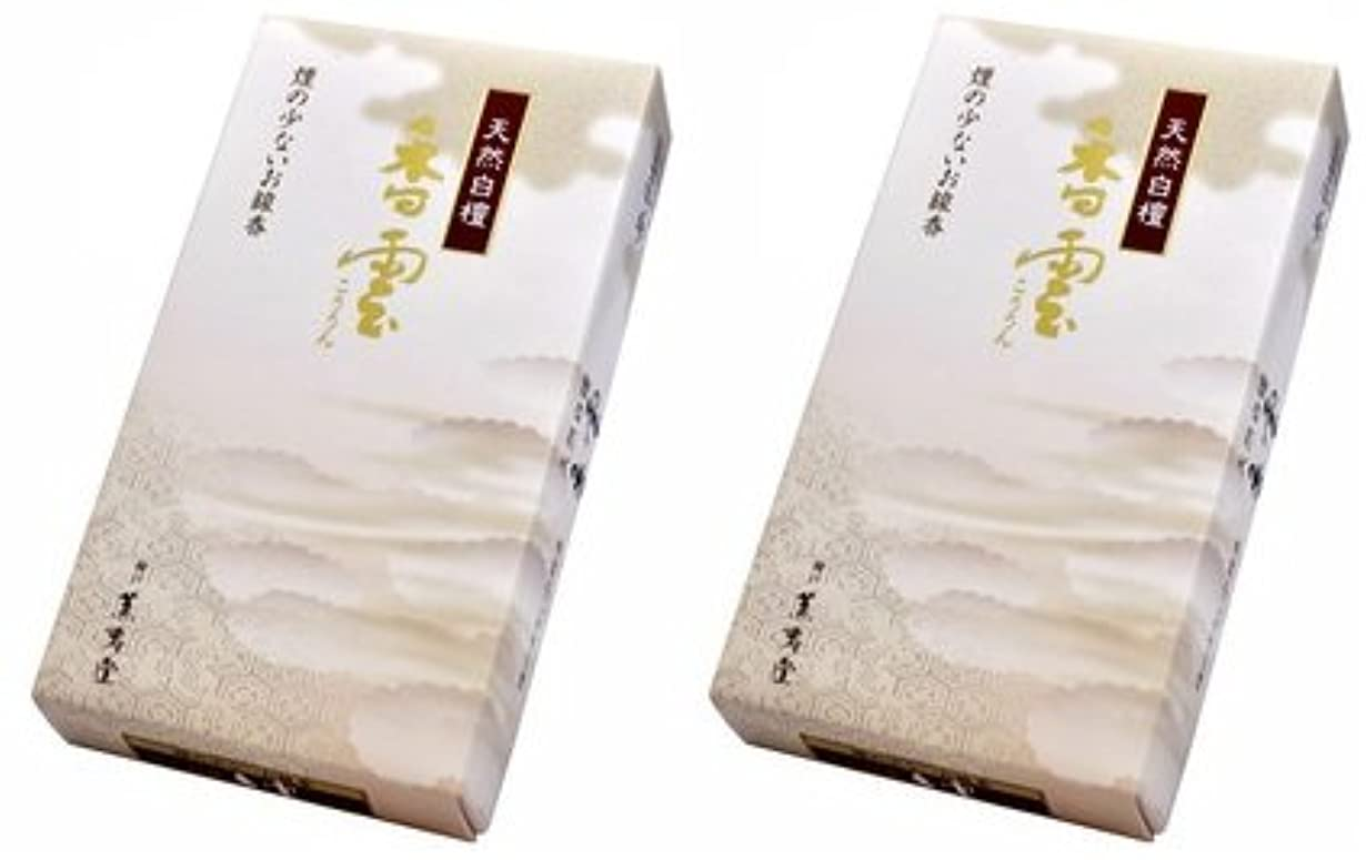 の頭の上緩める戦闘薫寿堂 香雲 バラ詰 2箱セット
