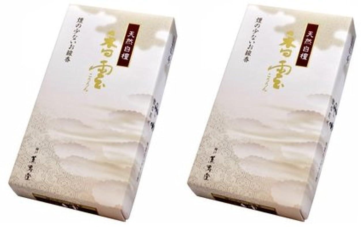しみ意識的パーチナシティ薫寿堂 香雲 バラ詰 2箱セット