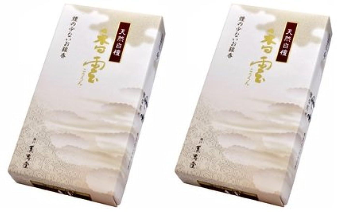 社会カンガルー引き出す薫寿堂 香雲 バラ詰 2箱セット