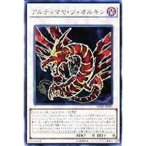 遊戯王 アルティマヤ・ツィオルキン(ウルトラレア) シングルカード VJMP-JP095-UR