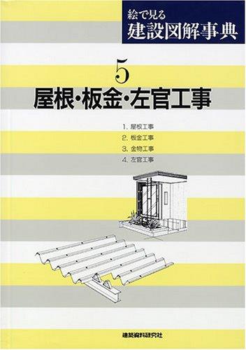 絵で見る建設図解事典 (5)