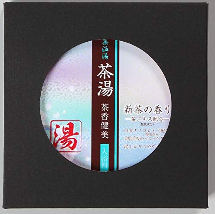 真夜中姉妹印をつける薬温湯 茶湯 入浴料 新茶の香り POF-10S