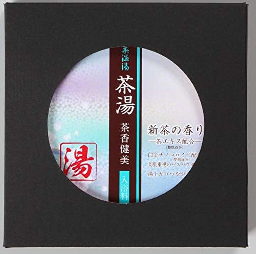 近代化する言語ファンタジー薬温湯 茶湯 入浴料 新茶の香り POF-10S