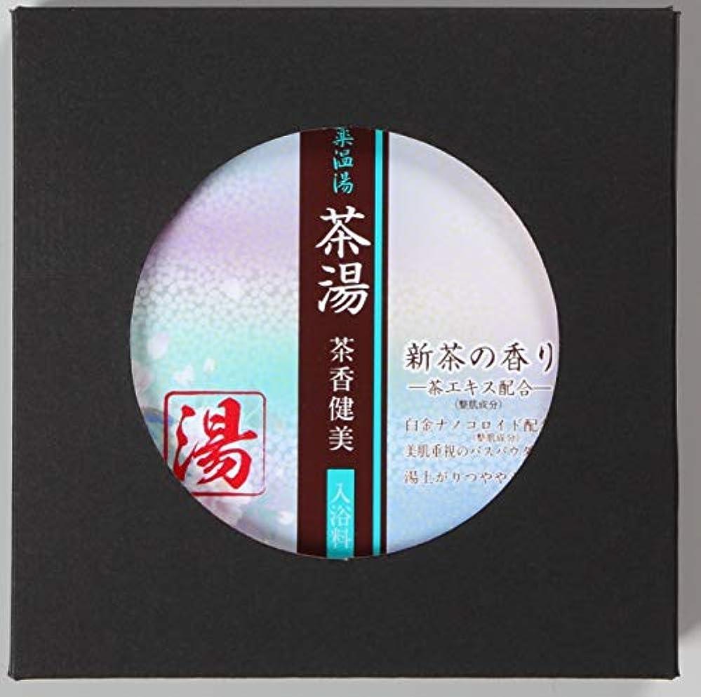 ホイッスル熱心気配りのある薬温湯 茶湯 入浴料 新茶の香り POF-10S