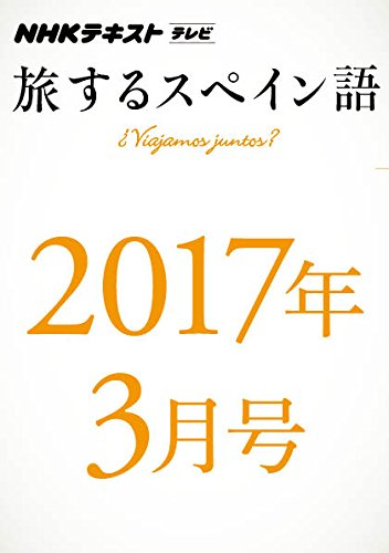 NHKテレビ 旅するスペイン語 2017年3月号 [雑誌] (NHKテキスト)