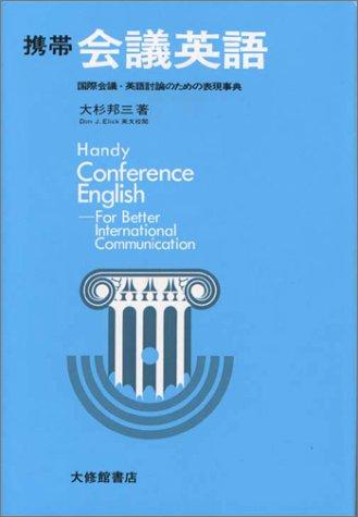 携帯 会議英語―国際会議・英語討論のための表現事典の詳細を見る