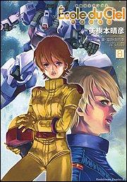 機動戦士ガンダム エコール・デュ・シエル (8) (カドカワコミックスAエース)の詳細を見る