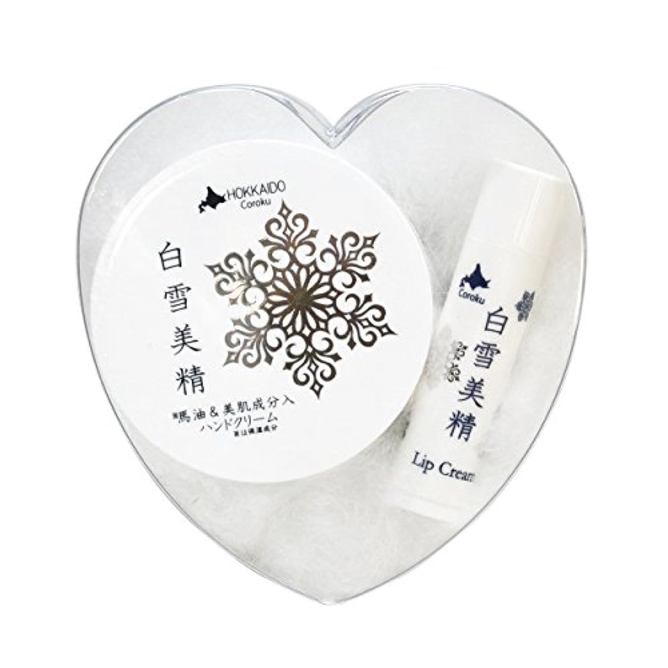 ウィザード地平線構成するCoroku 白雪美精ハートギフトセット(ハンドクリーム30g リップクリーム4g)