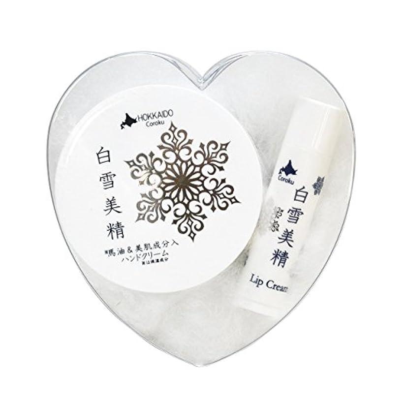 有能なドリンクセラーCoroku 白雪美精ハートギフトセット(ハンドクリーム30g リップクリーム4g)
