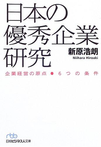 日本の優秀企業研究―企業経営の原点 6つの条件 (日経ビジネス人文庫)