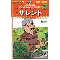 つみ菜 種 サレント 小袋(約80粒)