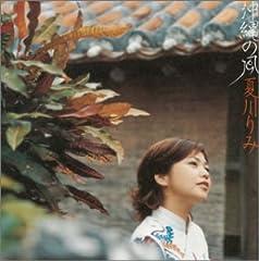 夏川りみ「海の彼方」の歌詞を収録したCDジャケット画像