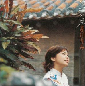 沖縄の風 CDジャケット