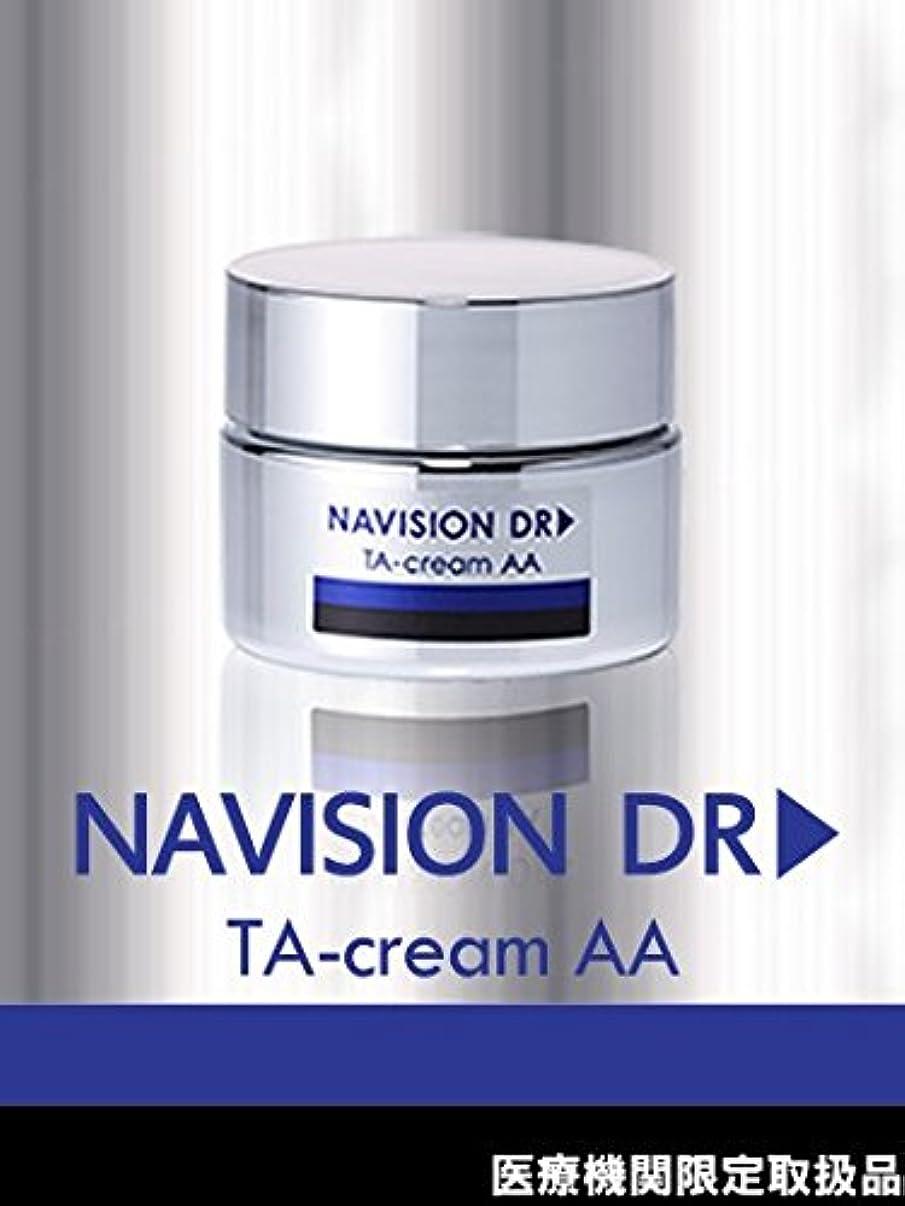 ホイール敵意定規NAVISION DR? ナビジョンDR TAクリームAA(医薬部外品) 30g 【医療機関限定取扱品】