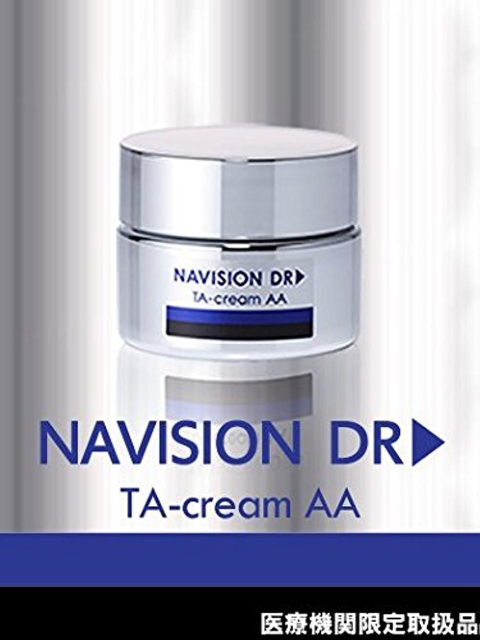 レスリングドラフトうれしいNAVISION DR? ナビジョンDR TAクリームAA(医薬部外品) 30g 【医療機関限定取扱品】