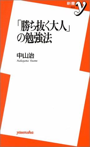 「勝ち抜く大人」の勉強法 (新書y)の詳細を見る