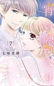 宵の嫁入り【マイクロ】(7) (フラワーコミックス)