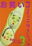 教育画劇 その他 お笑いコミュニケーション〈3〉お笑いの歴史と研究の画像
