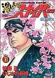 湯けむりスナイパー 第11巻 (マンサンコミックス)