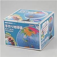 (まとめ)アーテック 手作り地球儀 φ21.4cm 【×5セット】