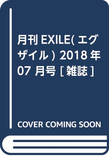 月刊EXILE(エグザイル) 2018年 07 月号 [雑誌...