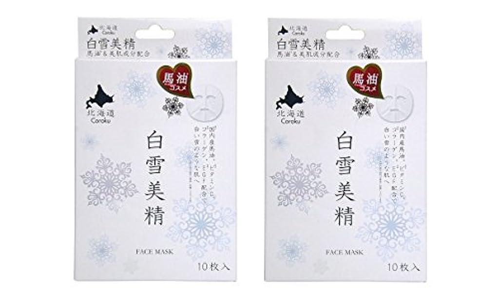 最大の円形の博覧会Coroku 白雪美精  フェイシャルホワイトマスク 10枚入り 2箱セット