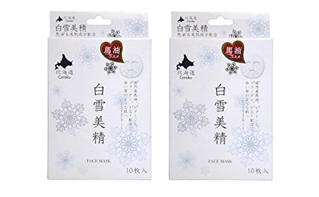 緯度冷える郡Coroku 白雪美精  フェイシャルホワイトマスク 10枚入り 2箱セット