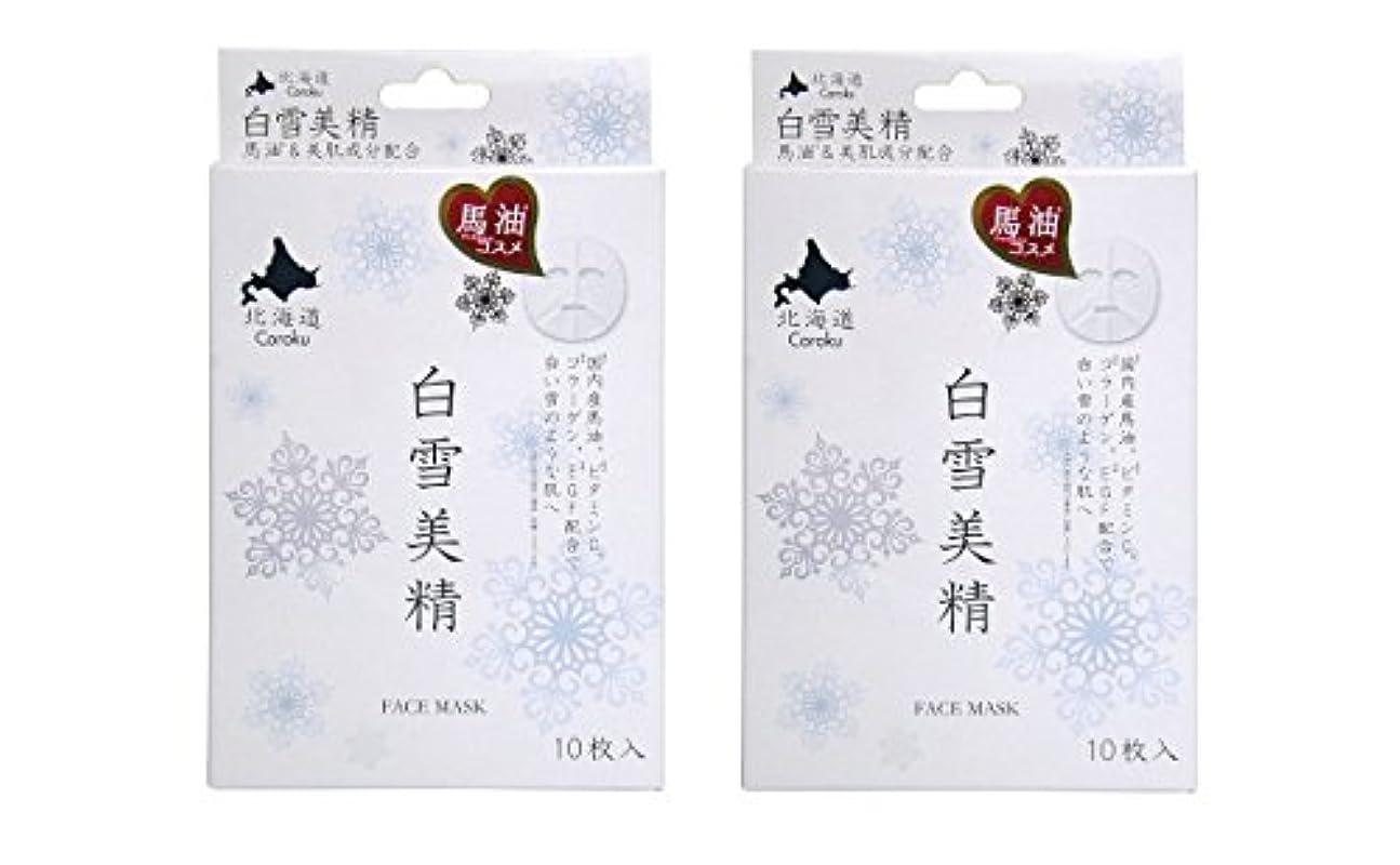 とんでもない一般化するリベラルCoroku 白雪美精  フェイシャルホワイトマスク 10枚入り 2箱セット