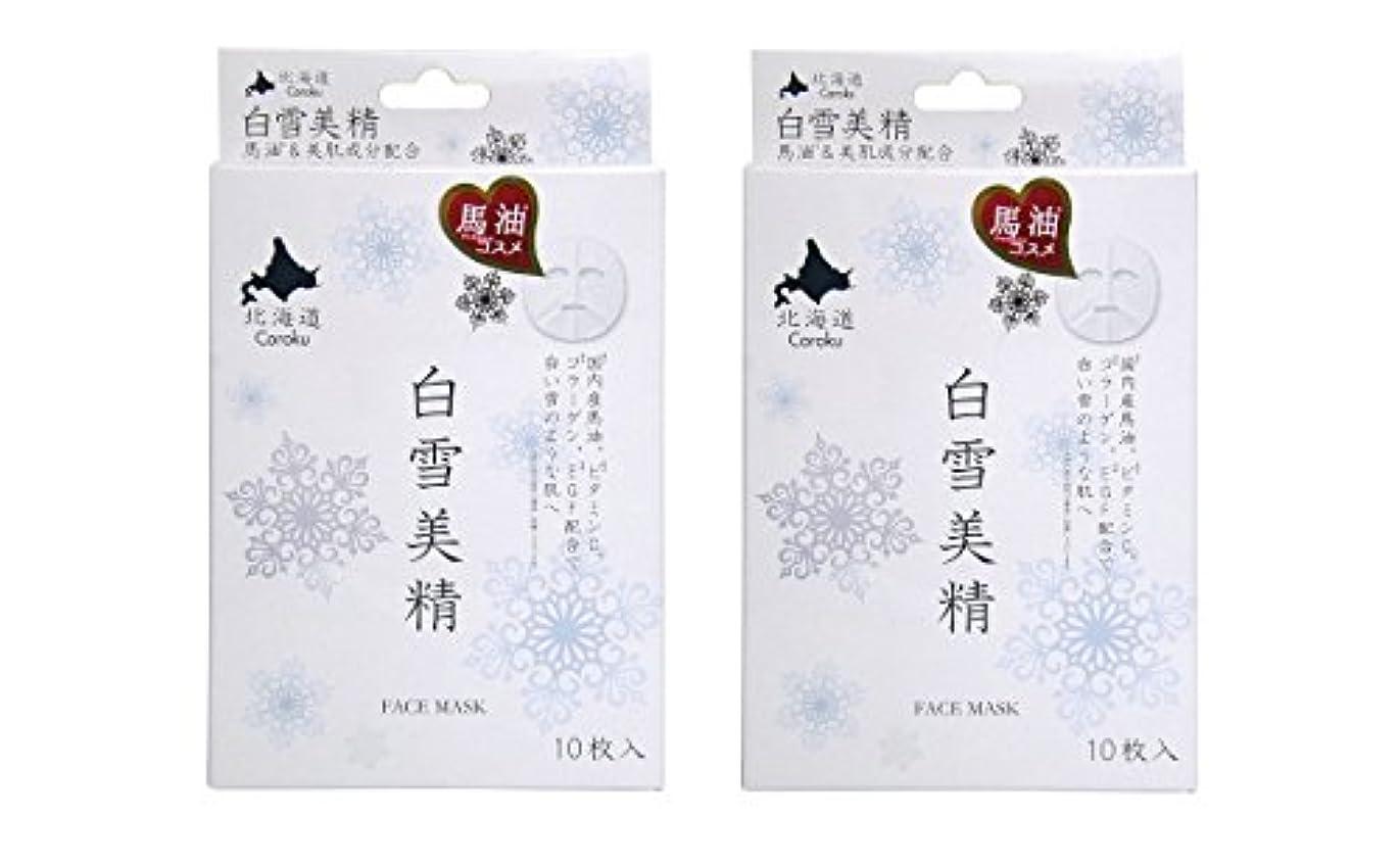 慣れているベルベットブルゴーニュCoroku 白雪美精  フェイシャルホワイトマスク 10枚入り 2箱セット