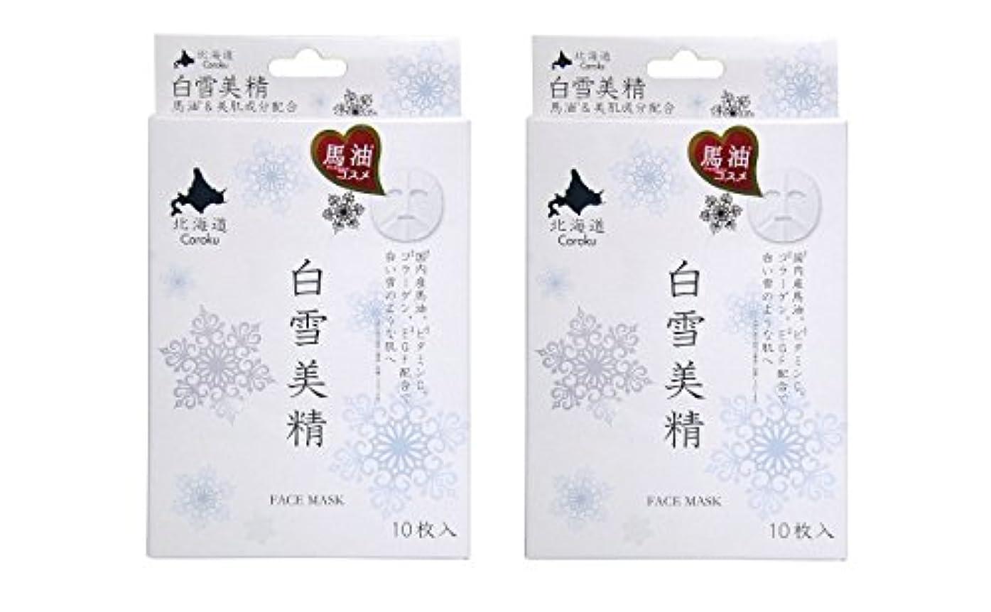 憂鬱く近々Coroku 白雪美精  フェイシャルホワイトマスク 10枚入り 2箱セット