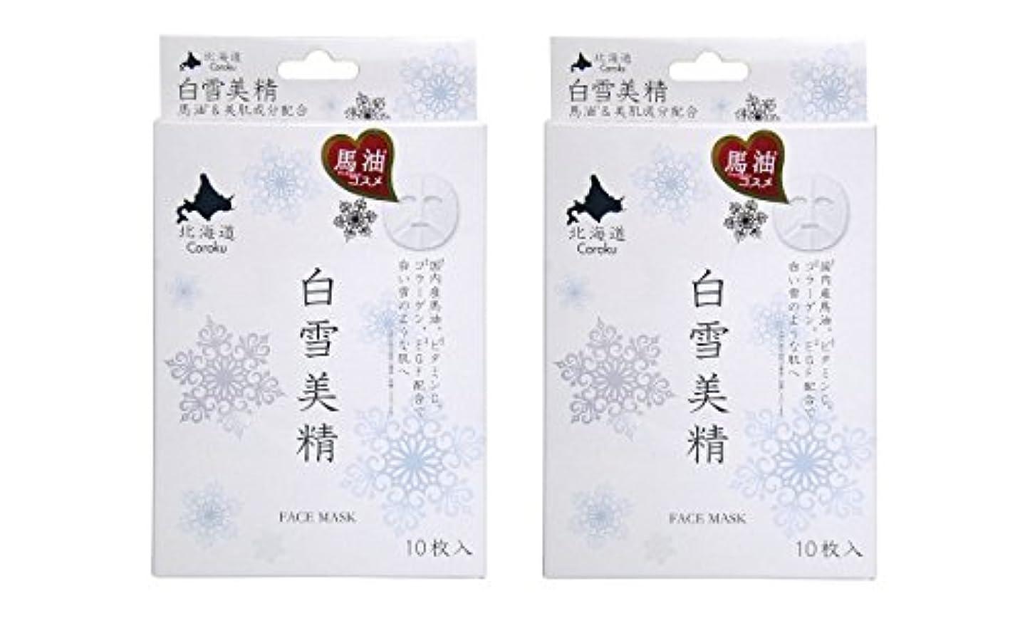 健全すみませんチャンピオンシップCoroku 白雪美精  フェイシャルホワイトマスク 10枚入り 2箱セット