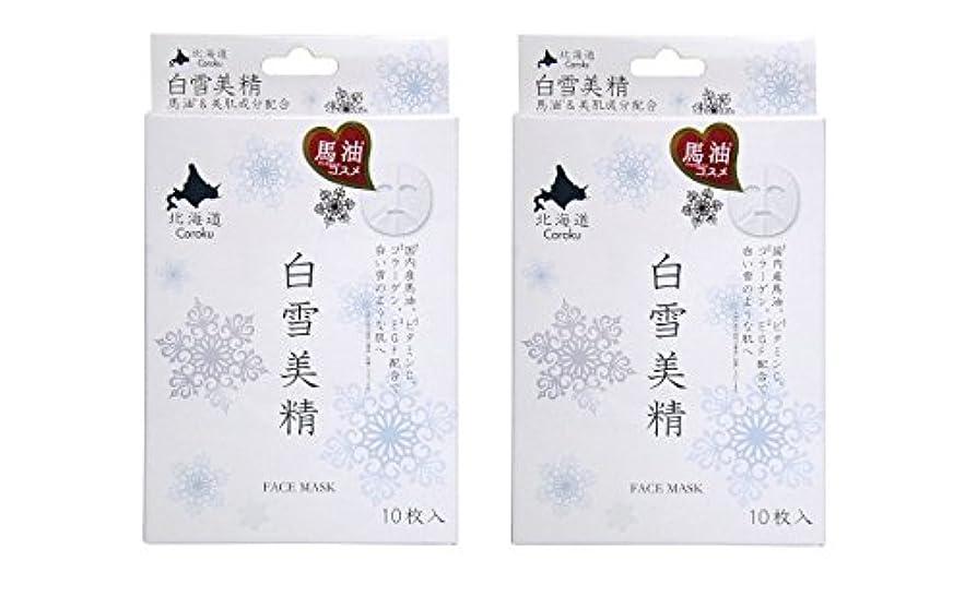 思春期母性勢いCoroku 白雪美精  フェイシャルホワイトマスク 10枚入り 2箱セット