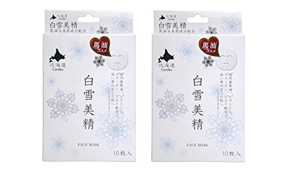 アート細分化するインタフェースCoroku 白雪美精  フェイシャルホワイトマスク 10枚入り 2箱セット