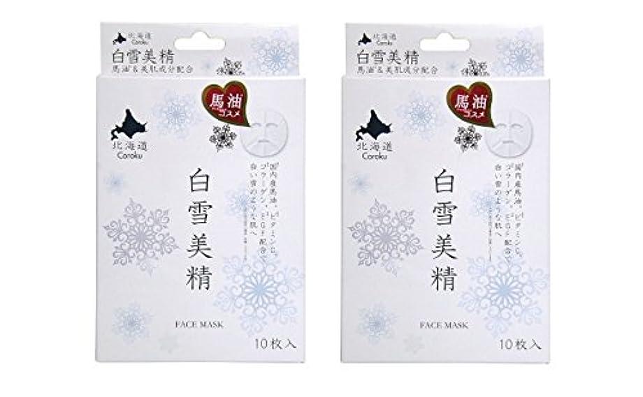 前件沿ってCoroku 白雪美精  フェイシャルホワイトマスク 10枚入り 2箱セット