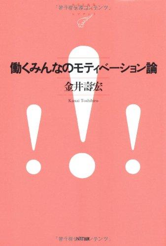 働くみんなのモティベーション論 (NTT出版ライブラリーレゾナント)の詳細を見る