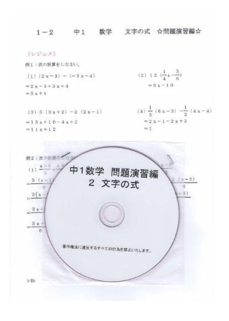 委託ドール投資する中学 数学 1年 【応用】 2 文字の式 DVD (授業+テキスト+問題集)