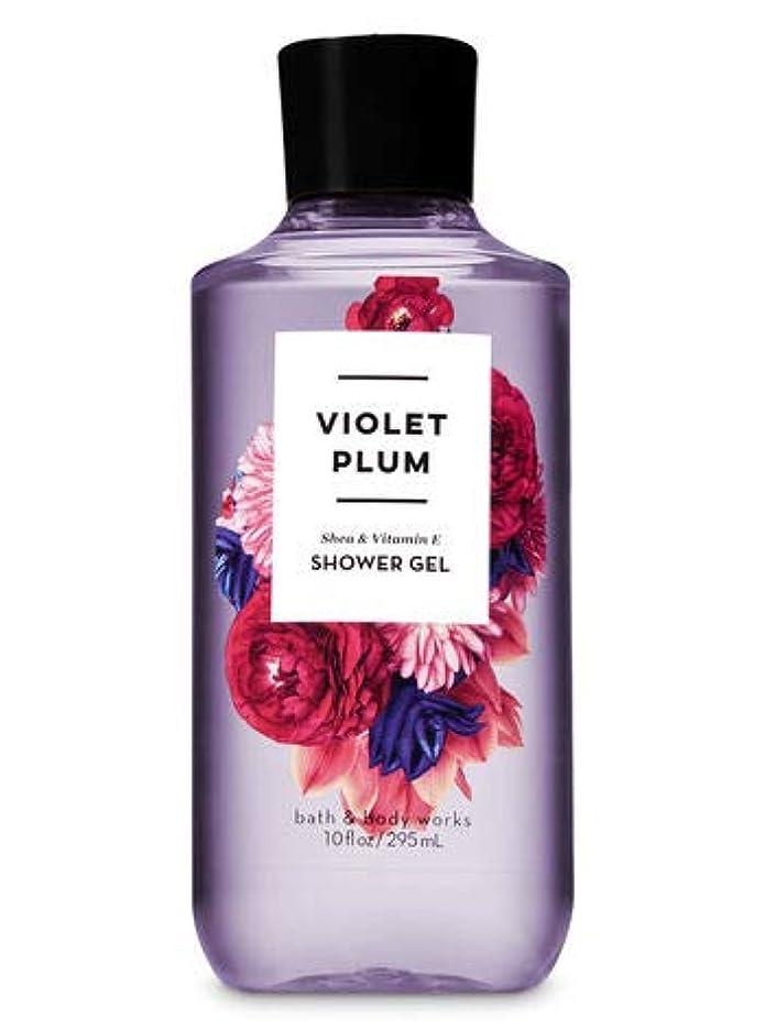 ブリリアント豊富な操る【Bath&Body Works/バス&ボディワークス】 シャワージェル バイオレットプラム Shower Gel Violet Plum 10 fl oz / 295 mL [並行輸入品]