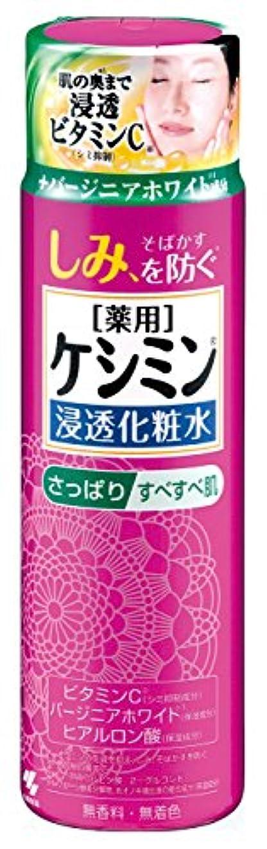 おじいちゃんへこみ尋ねるケシミン浸透化粧水 さっぱりすべすべ シミを防ぐ 160ml 【医薬部外品】