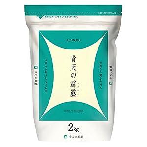 【精米】青森県産 白米 青天の霹靂 2kg 平成29年産