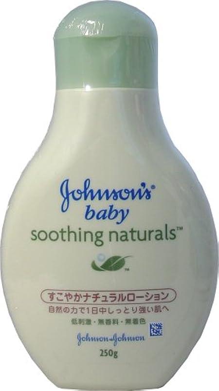 ボトル便益なかなか自然の力でカサカサ肌を集中ケア!ジョンソン ベビースーチングナチュラルズ すこやかナチュラルローション 250g 【2個セット】