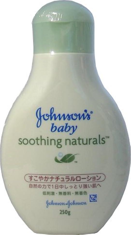 霜広大な役に立つ自然の力でカサカサ肌を集中ケア!ジョンソン ベビースーチングナチュラルズ すこやかナチュラルローション 250g 【2個セット】