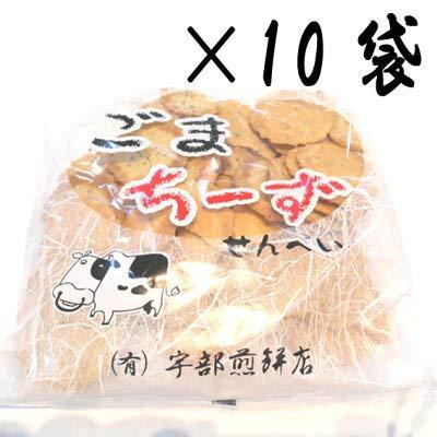 ごまちーずせんべい(自家用煎餅)120g×10袋 宇部煎餅店