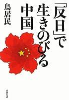 「反日」で生きのびる中国 (草思社文庫)