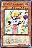 遊戯王カード 【 時花の魔女-フルール・ド・ソルシエール [ウルトラ] 】 WC11-JP002-UR