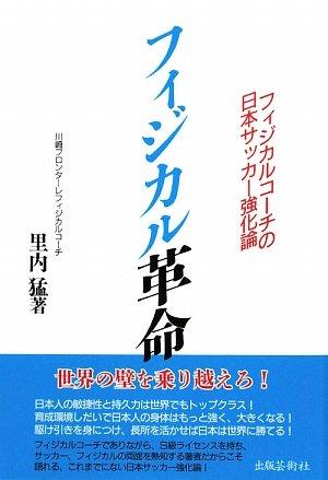フィジカル革命―フィジカルコーチの日本サッカー強化論の詳細を見る