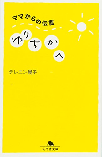 ゆりちかへ ママからの伝言 (幻冬舎文庫)の詳細を見る